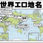世界の(日本語にすると)エロい地名地図