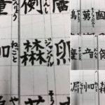子供たちがつくった創作漢字