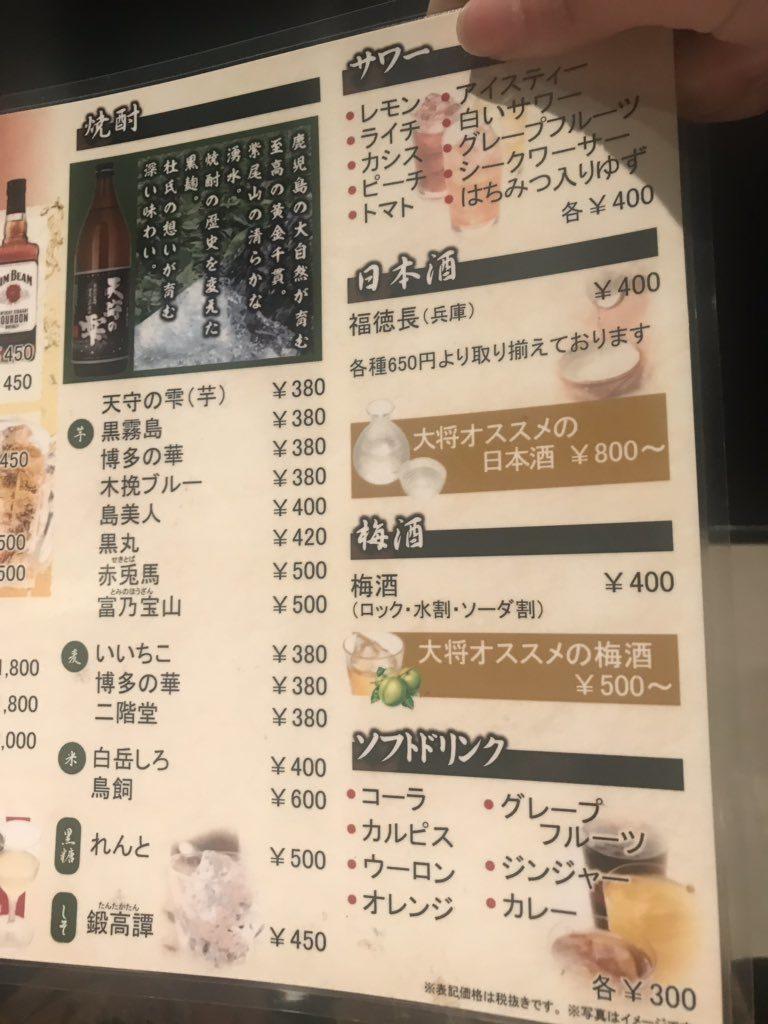 ソフトドリンクのカレーは300円