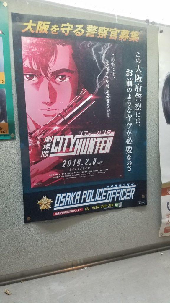 この大阪府警には、お前のようなヤツが必要なのさ