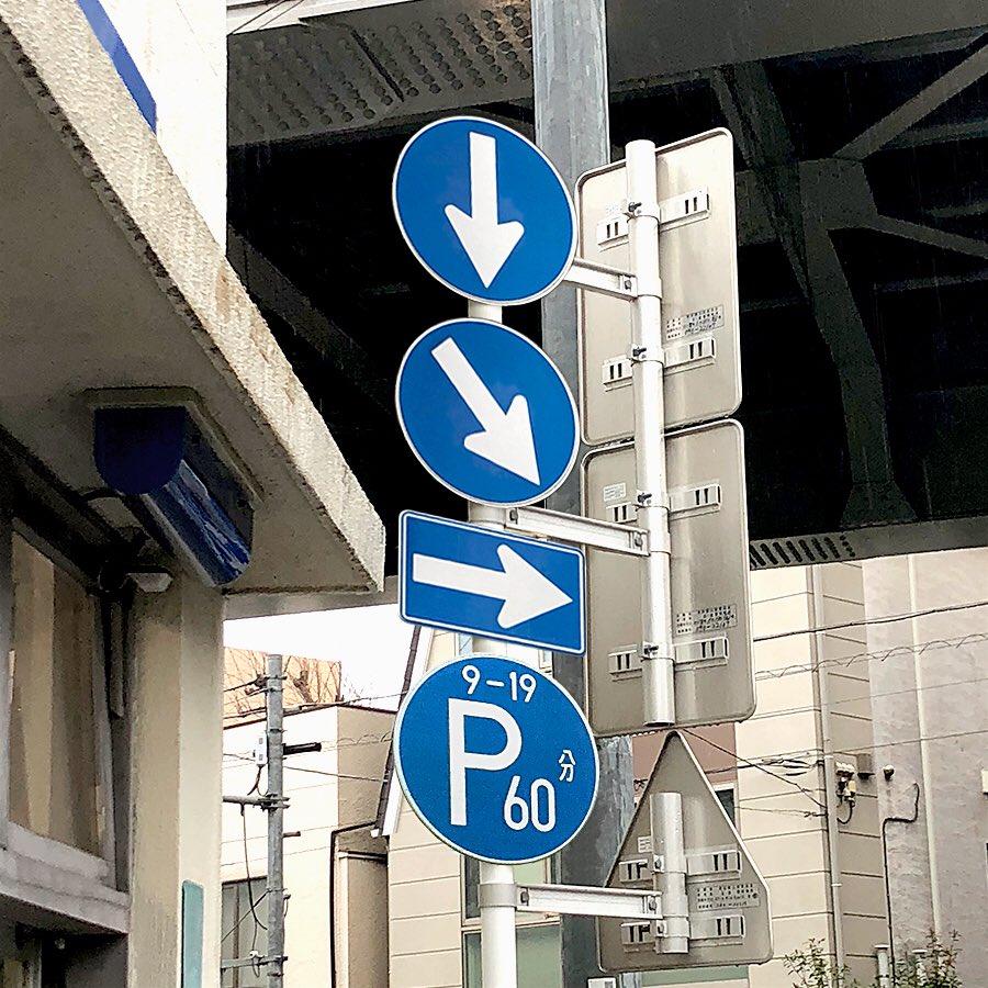 難易度の高い道路標識