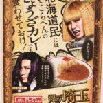 北海道民にはそこらへんのぎょうざカレーでも食わせておけ!