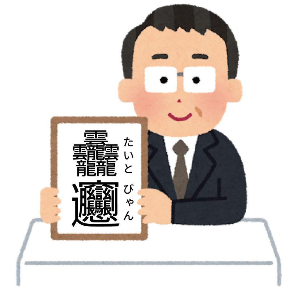 【速報】新元号「たいとびゃん」が発表