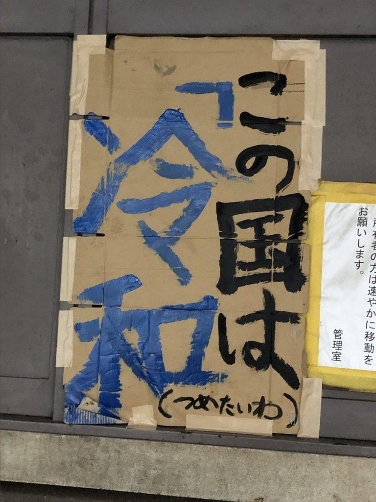 この国は冷和(つめたいわ)@大阪釜ヶ崎(あいりん地区)