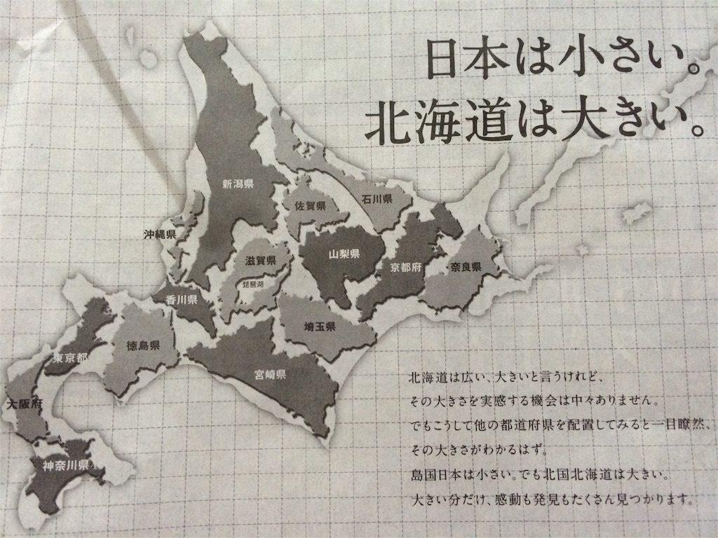 【ふっこう割】初めて北海道に行く人へ