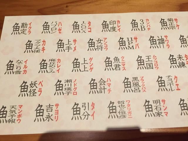 大阪千日前「カジュアル割烹 Shun」のマットが面白い