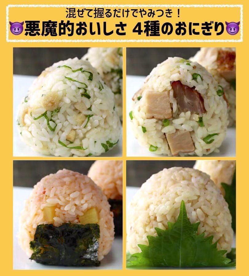 【保存版】美味しいおにぎりのレシピ