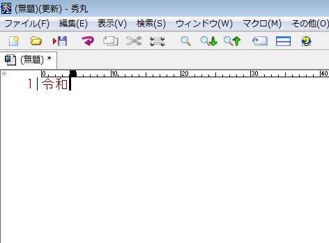 【新元号令和】日本語入力・変換対応はマイクロソフトの圧勝