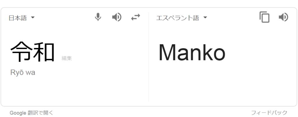 【令和】よい子は翻訳してはいけません。