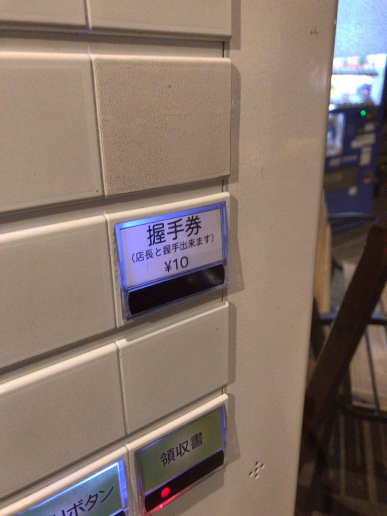 ラーメン屋の店長と握手できる食券(10円)