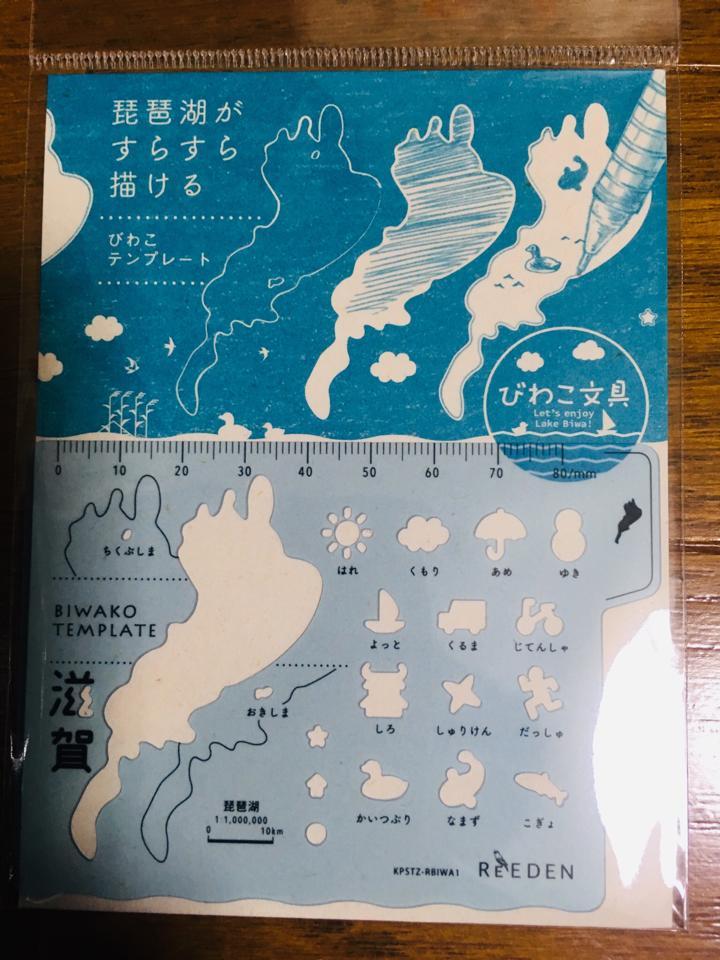 琵琶湖がすらすら描ける「びわこテンプレート」
