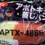アポトキシン(APTX4869)蒸しパン