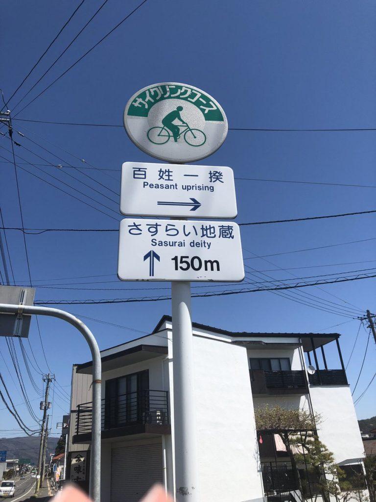 【道路標識】百姓一揆とさすらい地蔵