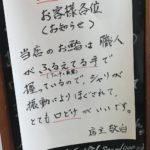大人気で予約困難な寿司屋