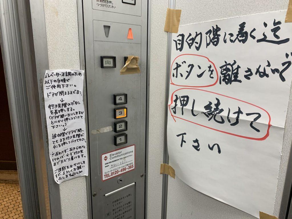 修行が必要なエレベーター