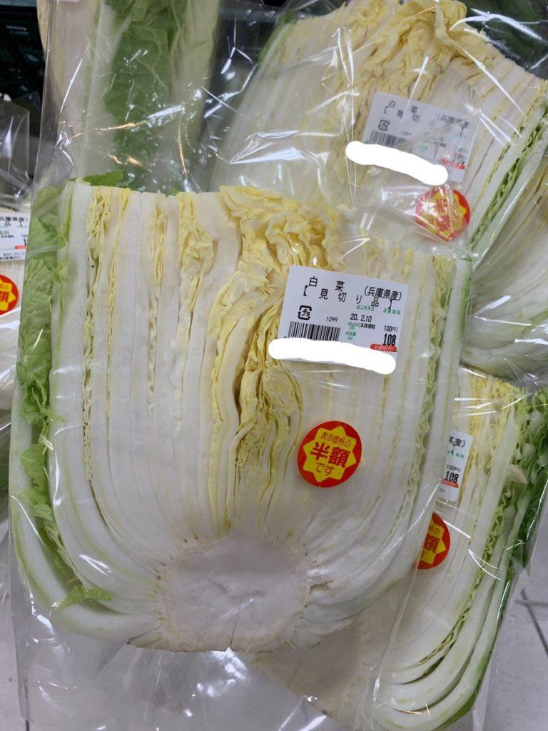 縦半分に切られたカット白菜