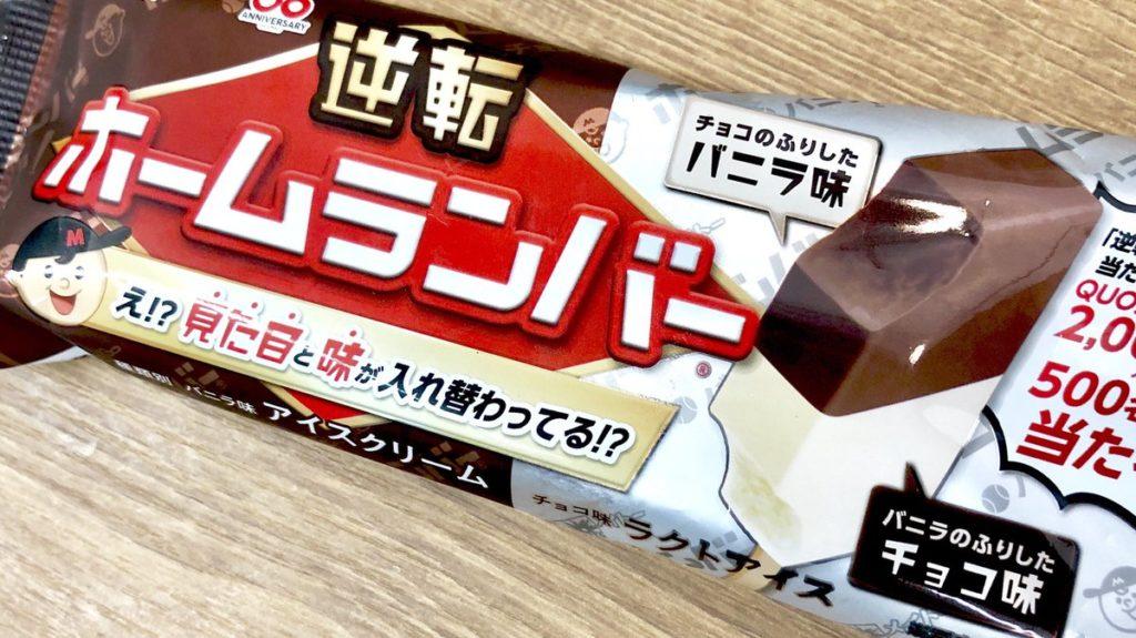 【逆転ホームランバー】チョコのふりしたバニラ&バニラのふりしたチョコ