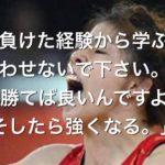 絶対的強者だからこそ言える吉田沙保里の発言が震えるほどにかっこいい。